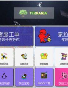 泰拉瑞亚最新版灾厄服务器