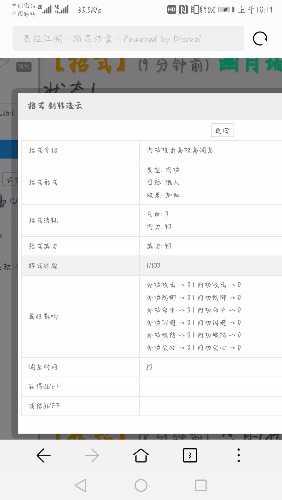 Screenshot_20201027_101959_com.android.browser.jpg